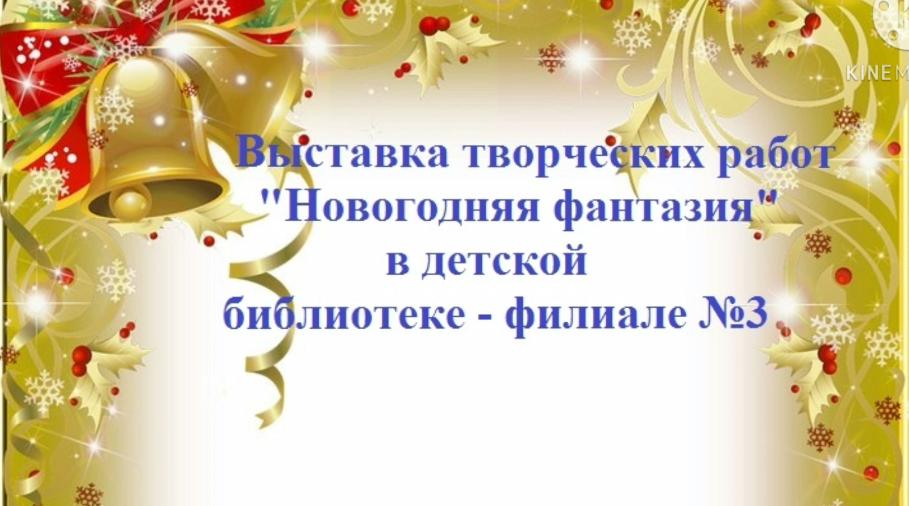 Выставка творческих работ «Новогодняя фантазия»
