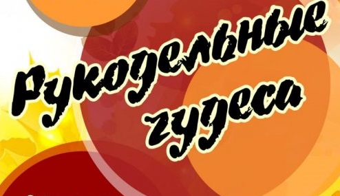 """""""Рукодельные чудеса"""""""