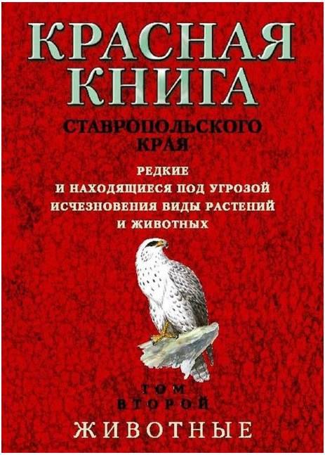 красная книга ставропольского края