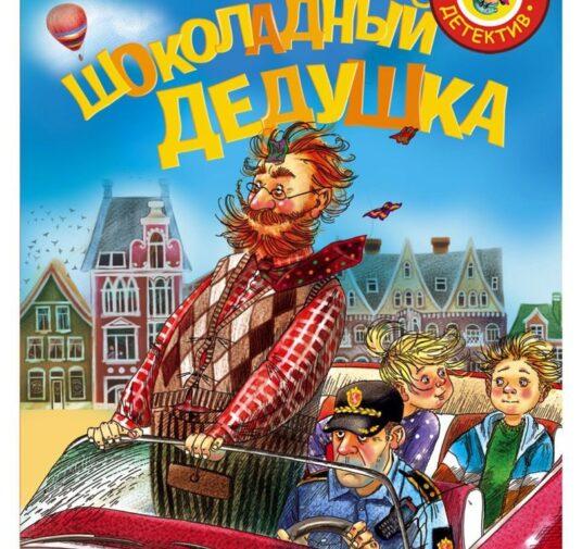 """Шоколадный дедушка"". Постников, Абгарян."