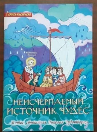 Православные праздники. Святитель Николай Чудотворец