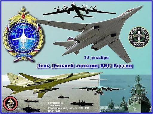 День дальней авиации Военно-воздушных сил