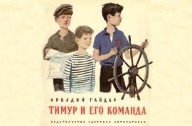 "80 лет фильму ""Тимур и его команда"""