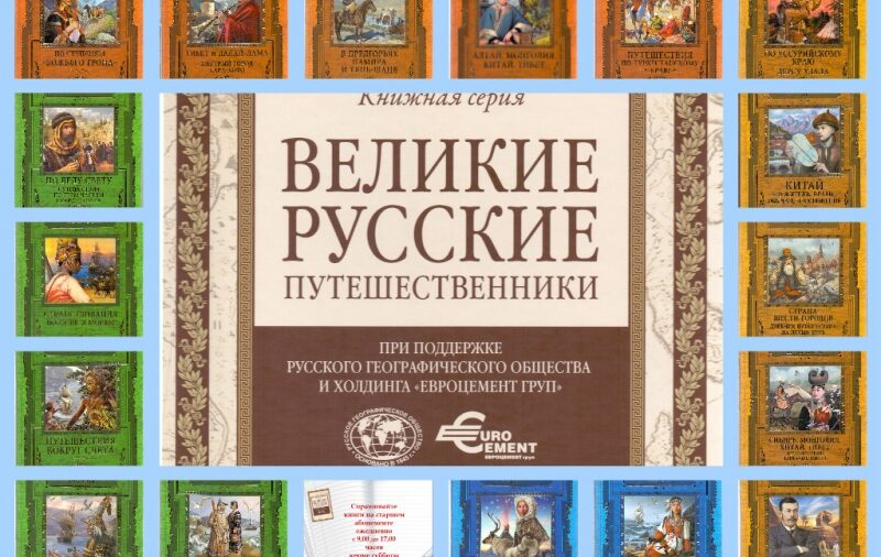 """Книжный проект """"Великие русские путешественники"""""""