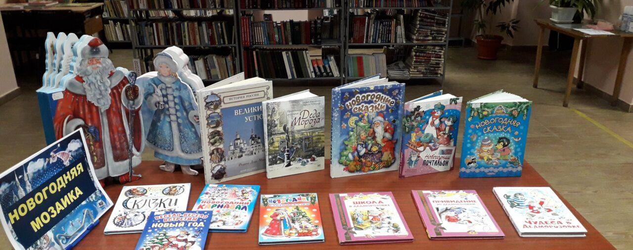 Книжная выставка «Новогодняя мозаика»