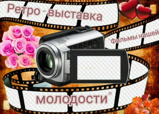 Ретро – выставка «Фильмы нашей молодости»