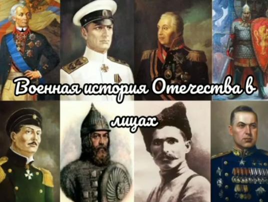Книжная выставка «Военная история Отечества в лицах»