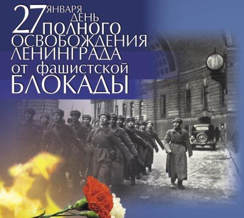 День полного освобождения Ленинграда