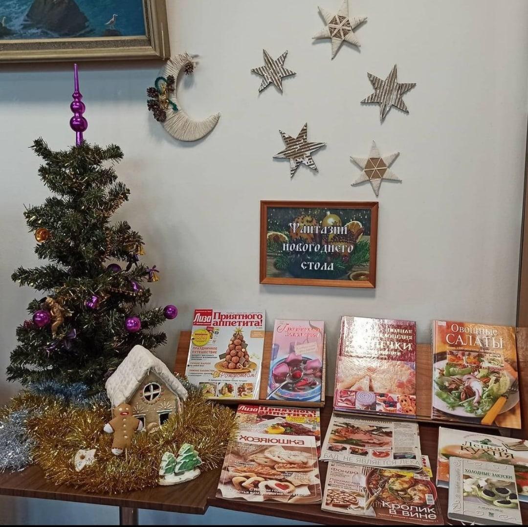 «Фантазии новогоднего стола»
