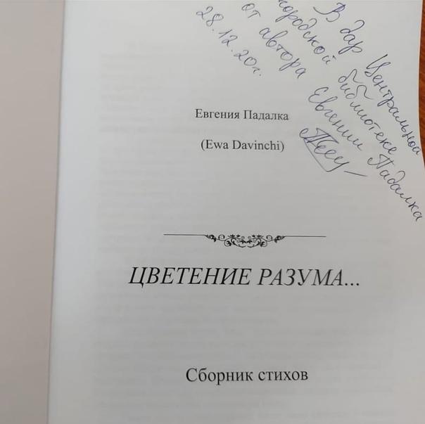сборник авторских стихов «Цветение разума»