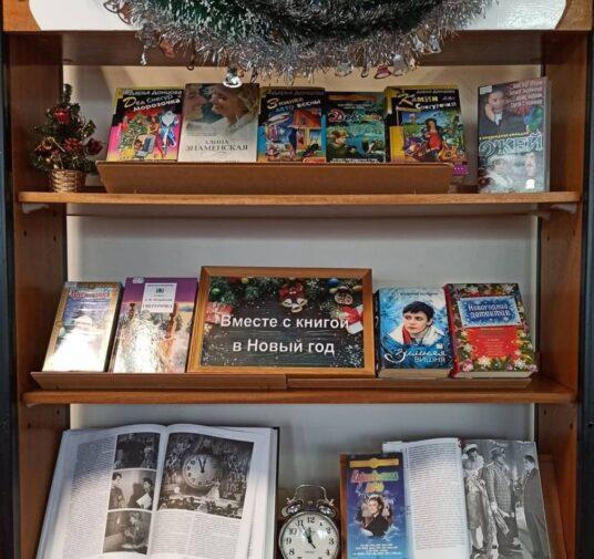 Книжная выставка «Вместе с книгой в Новый год»