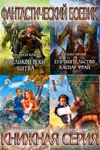 "Серия книг ""Фантастический боевик"""
