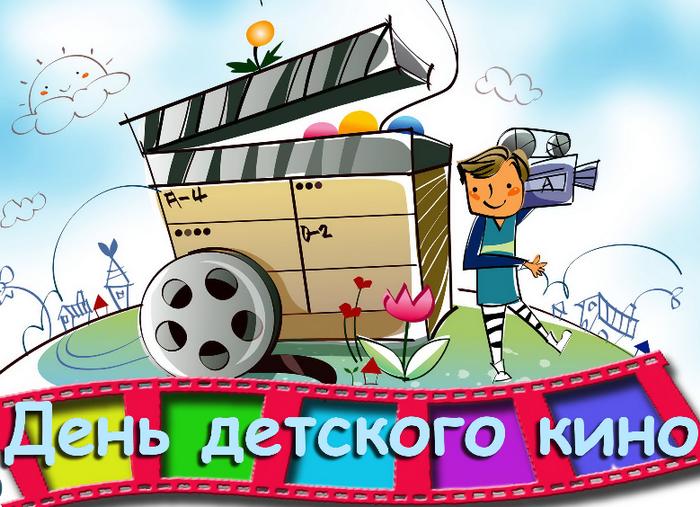 День детского кино
