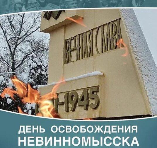 Ко Дню освобождения города от немецко-фашистских захватчиков