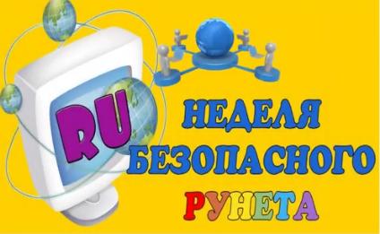 Акция «Неделя Безопасного Рунета»