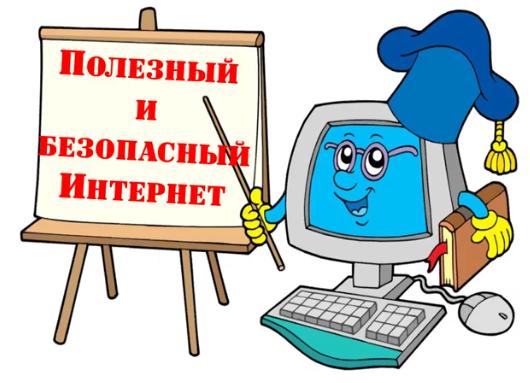 «Безопасные и полезные сайты для детей и родителей»