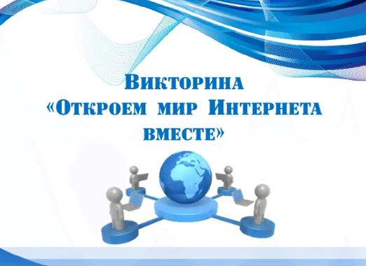 «Откроем мир Интернета вместе»
