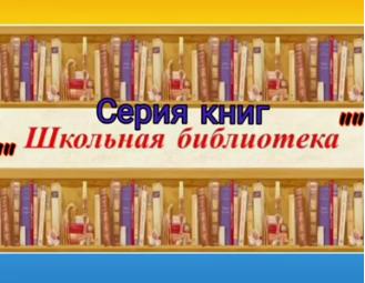 Серия книг «Школьная библиотека»