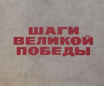 """Цикл презентаций """" Шаги великой Победы"""""""