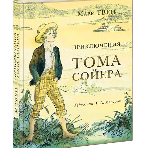 Одно из лучших произведений Марка Твена «Приключения Тома Сойера»