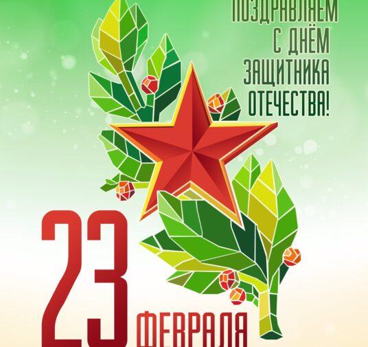 Поздравление к 23 февраля 2021 года