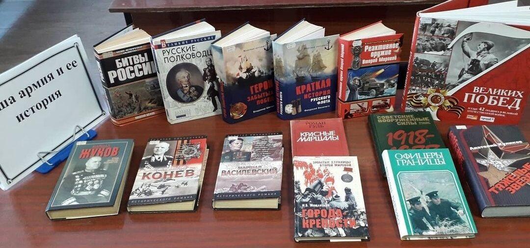 Выставка «Наша армия и ее история»