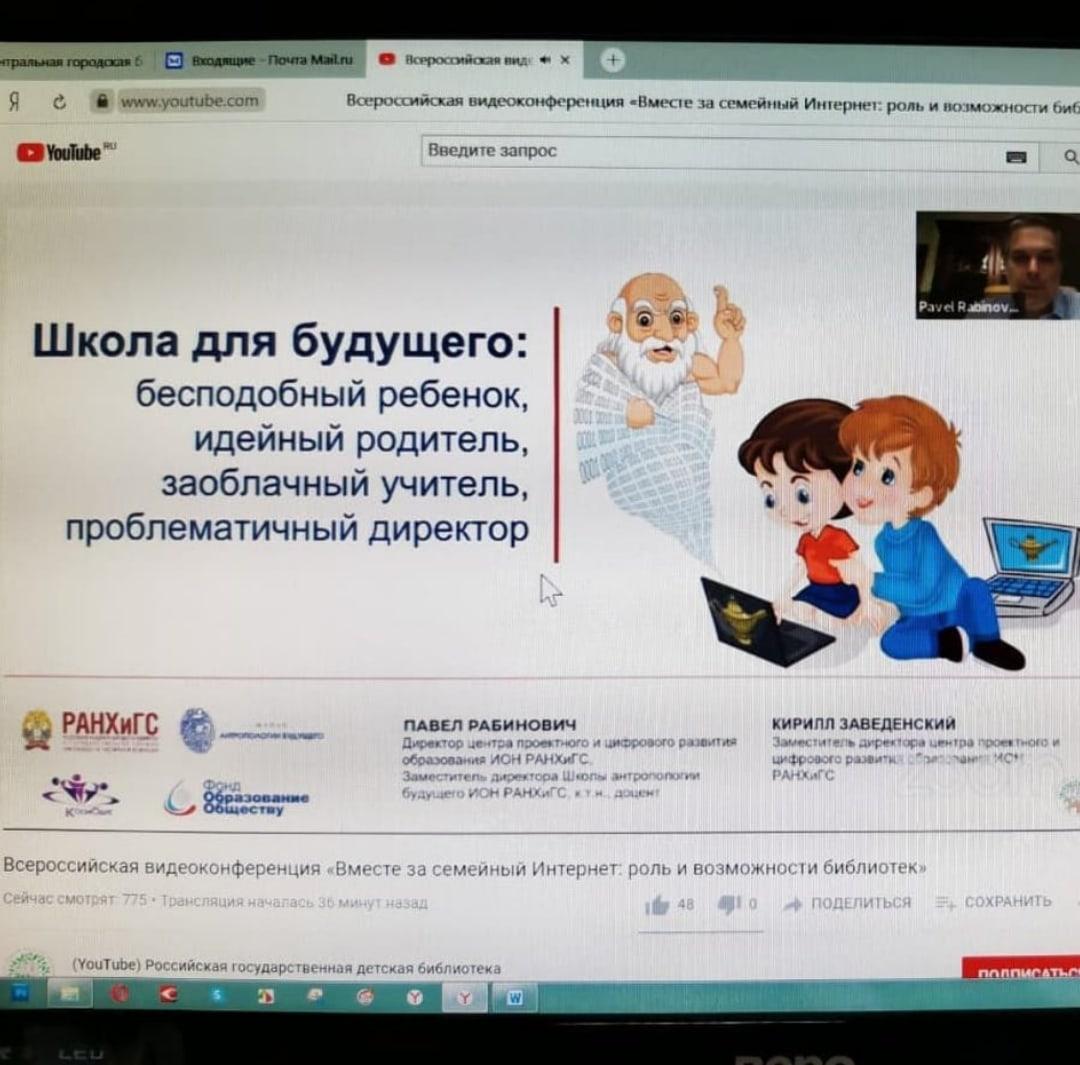 «Вместе за семейный Интернет:роль и возможности библиотек»