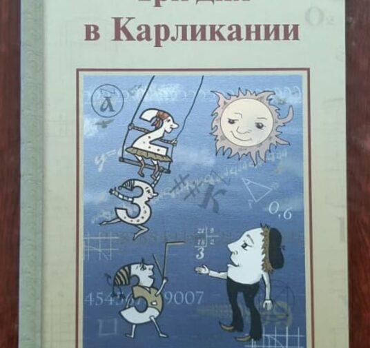 """Книги серии """"Научные развлечения"""""""