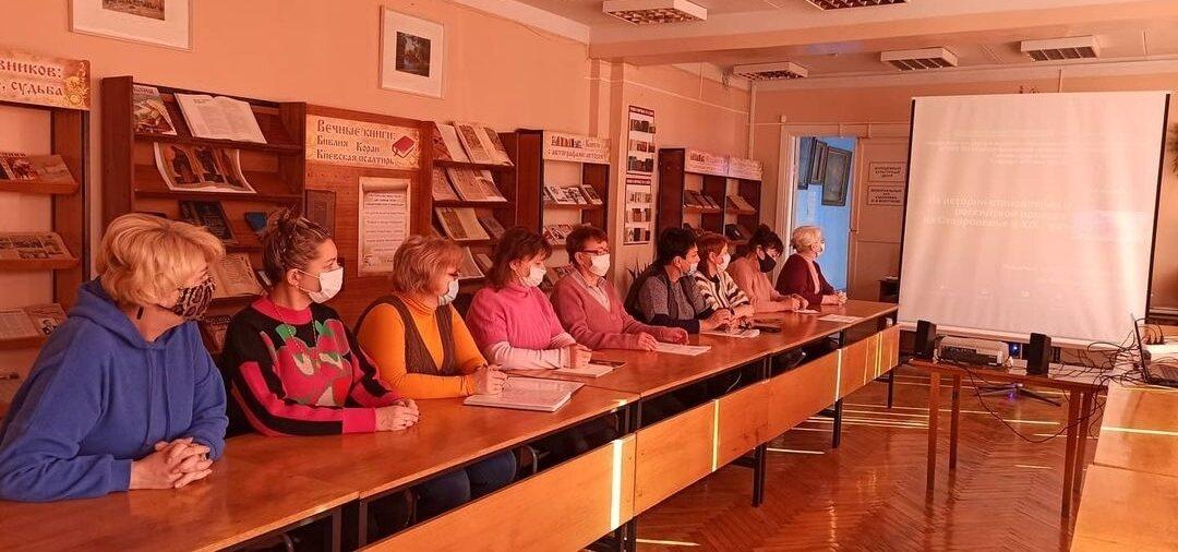 Онлайн-встреча с работниками прокуратуры Ставропольского края