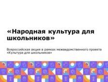 Всероссийская акция «Народная культура для школьников»