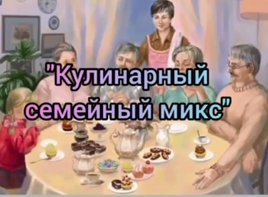 """Акция """"Кулинарный семейный микс"""""""