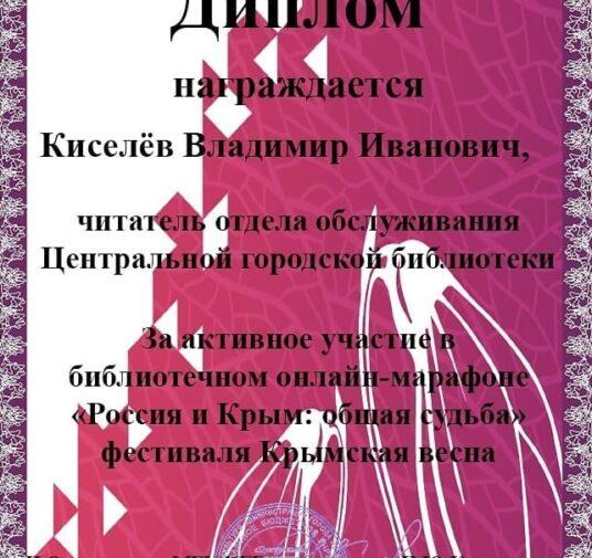 Награждение библиомарафон «Россия и Крым: общая судьба»