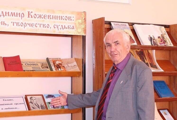 Владимир Иванович Кожевников писатель Невинномысска