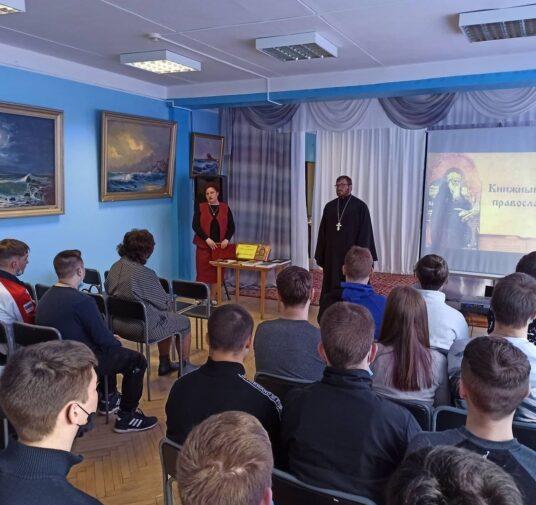 Мероприятие, посвященное Дню православной книги: «Через православную книгу к духовности»