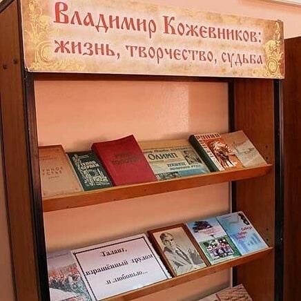 Владимир Иванович Кожевников