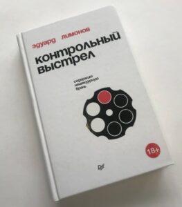 """Книга """"Контрольный выстрел"""" с автографом Эдуарда Лимонова!"""