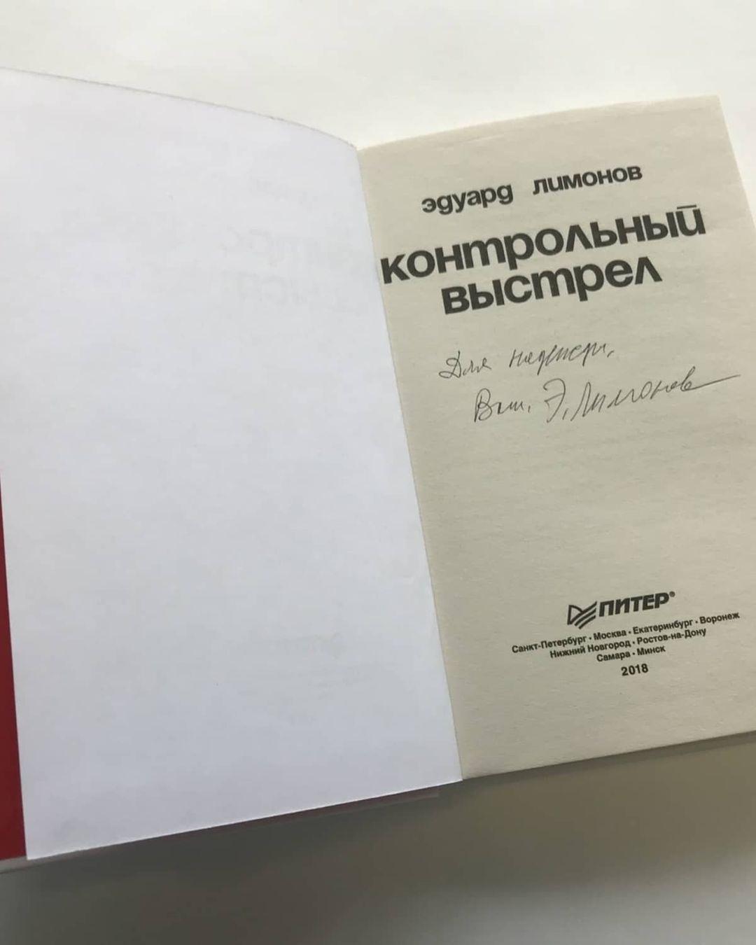 """Книга """"Контрольный выстрел"""""""