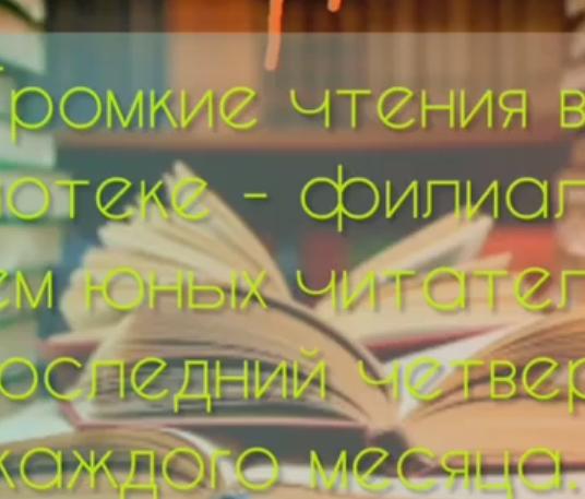 Громкие чтения в библиотеке-филиале №1