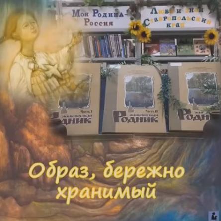 Литературно- художественный сборник «Живоносный родник»