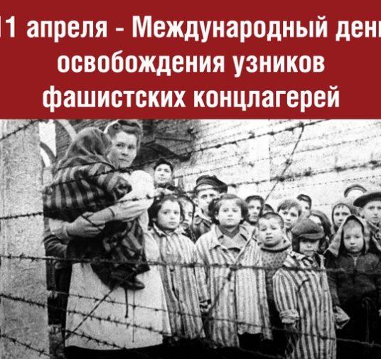 Международный день освобождения узников фашистских концлагерей
