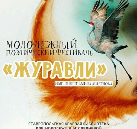 Краевой фестиваль молодых поэтов Ставрополья «Журавли» имени поэта-фронтовика Вениамина Ащеулова