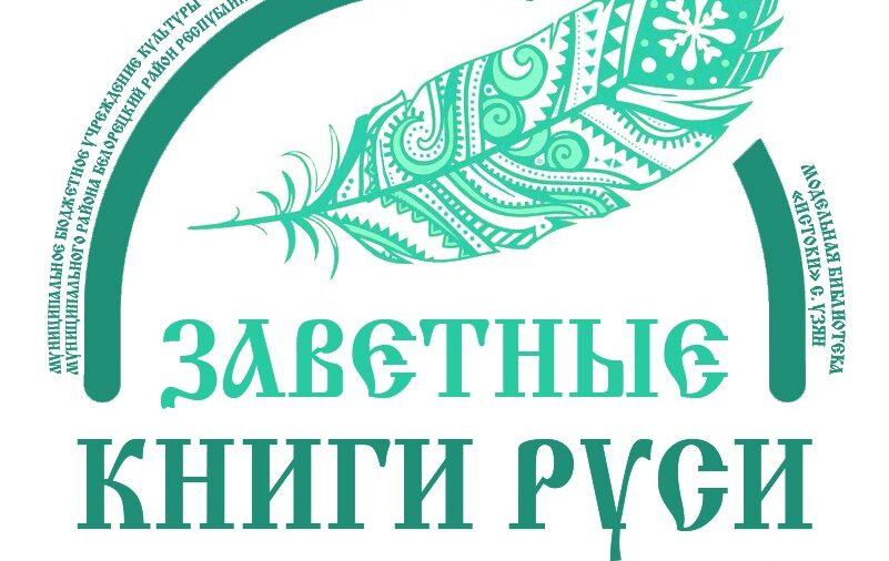 II Международная акция «Заветные книги Руси»