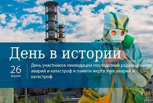 26 апреля-День участников ликвидации Чернобыльской АЭС