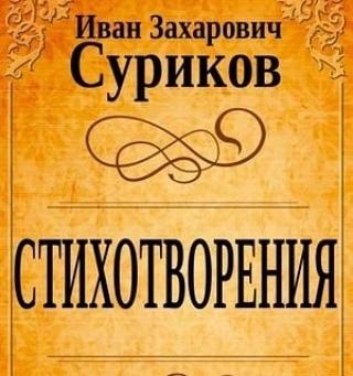 Иван Захарович и Василий Иванович Суриковы