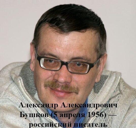 Александр Александрович Бушков