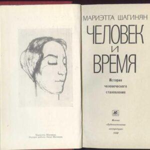 Мариэтта Шагинян