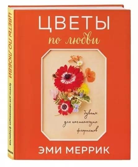 """""""Цветы по любви. Букеты для начинающих флористов"""""""