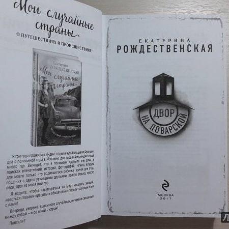 """Биографическая проза Екатерины Рождественской """"Двор на Поварской"""""""