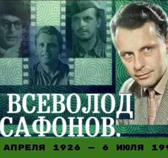 Всеволод Дмитриевич Сафонов