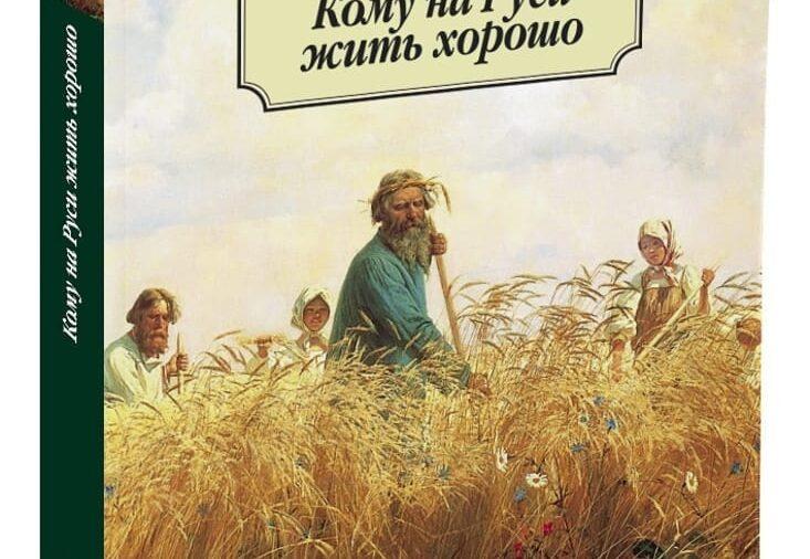 «Кому на Руси жить хорошо»!